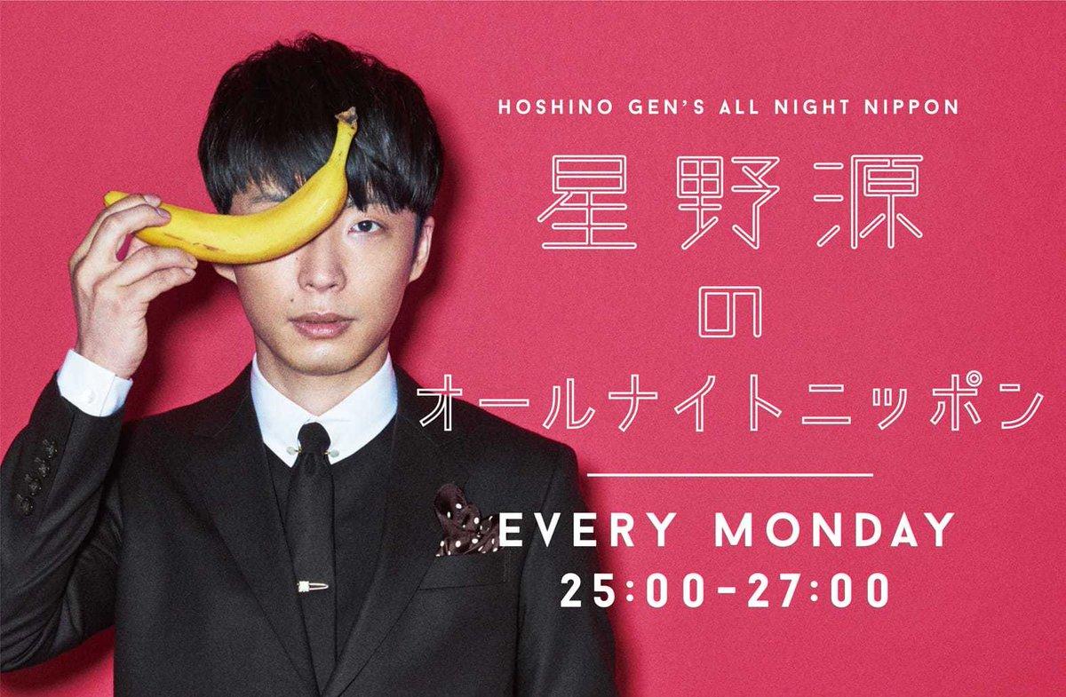 生放送まであと30分!「星野源のオールナイトニッポン」始まります!今夜のゲストは声優の高森奈津美さん…