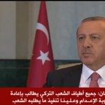 عاجل| الرئيس #أردوغان: هل يوجد من يتحدث عن إرهاب مسيحي أو إرهاب يهودي !؟ لماذا أذن ربط الإرهاب بالدين الإسلامي https://t.co/T4Ktqj38GE