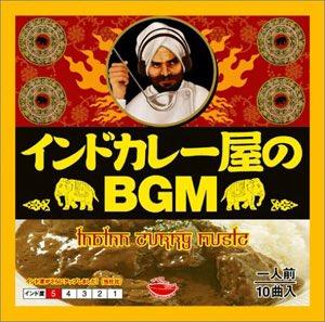 インドカレー屋で流れている謎のBGMを収めたアルバム『インドカレー屋のBGM』 最新作が発売に - …