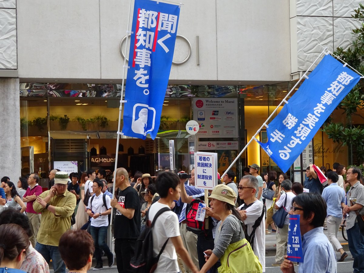 鳥越俊太郎さんの新宿街宣。何よりも感じ入ったことは、ただただ幟を持って立っている支援者たちの姿だった…