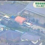 Hombre armado con un cuchillo mató a 15 personas y dejó 45 heridos en Japón https://t.co/cFt9OxvOPq https://t.co/Utt4xum8Lo