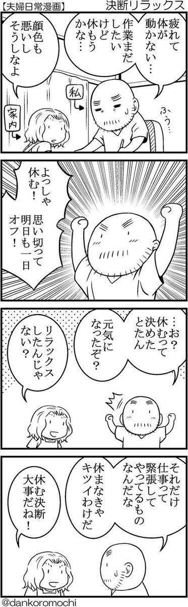 【日常四コマ】決断リラックス