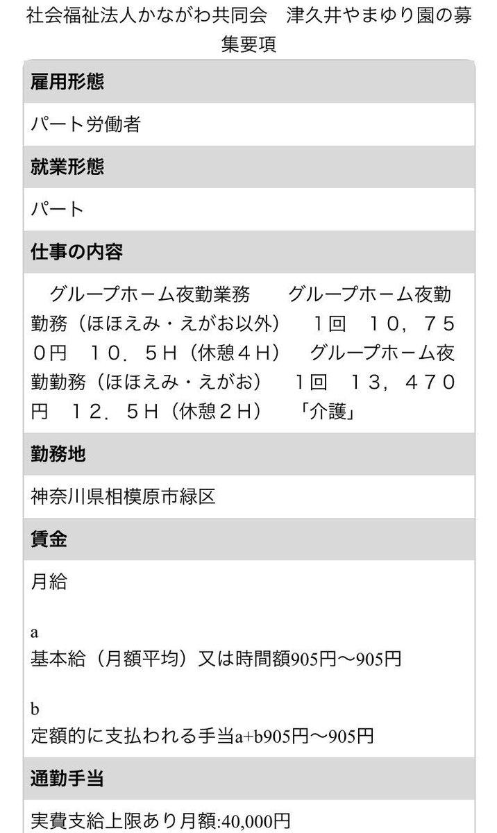 @hoshusokuhou   ひどいなあ #やまゆり園  時給 夜勤 905円  12.5時間勤務…