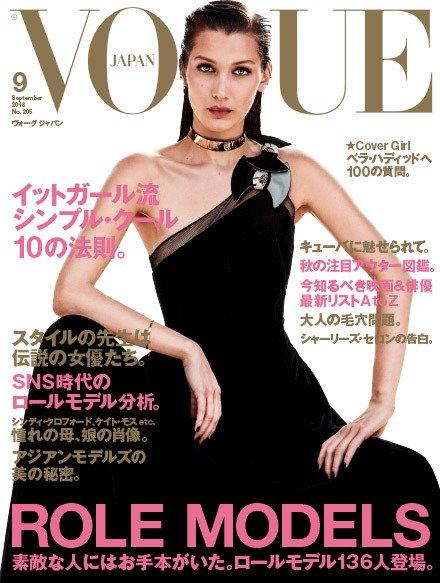 カバーはベラ・ハディッド! 『VOGUE JAPAN』 9月号は7月28日発売! buff.ly/2…
