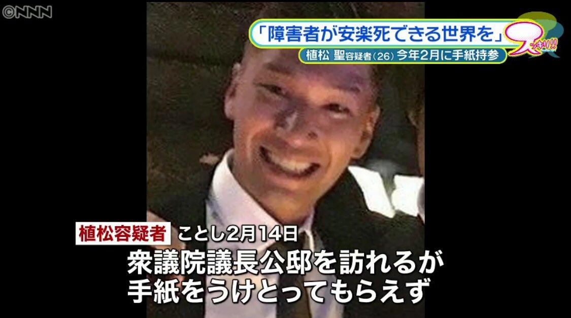 平和な日本で、なぜこんな人が育ったのか