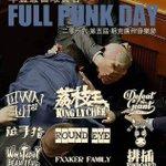 Драка в Раде на афише китайского панк-фестиваля, который проходил в Китае 11 июля. https://t.co/ArwyLMeSMM