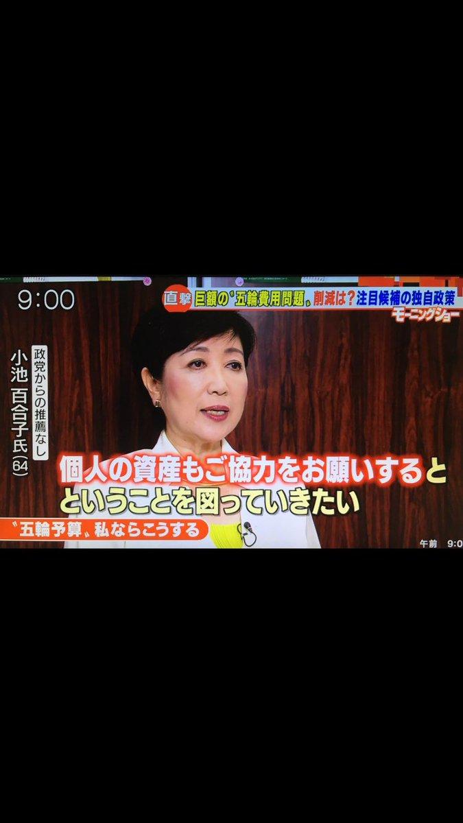 小池百合子さんが、伏魔殿みたいな東京都の自民党や公明党の利権構造に本気で切り込むと思っている方、あれ…