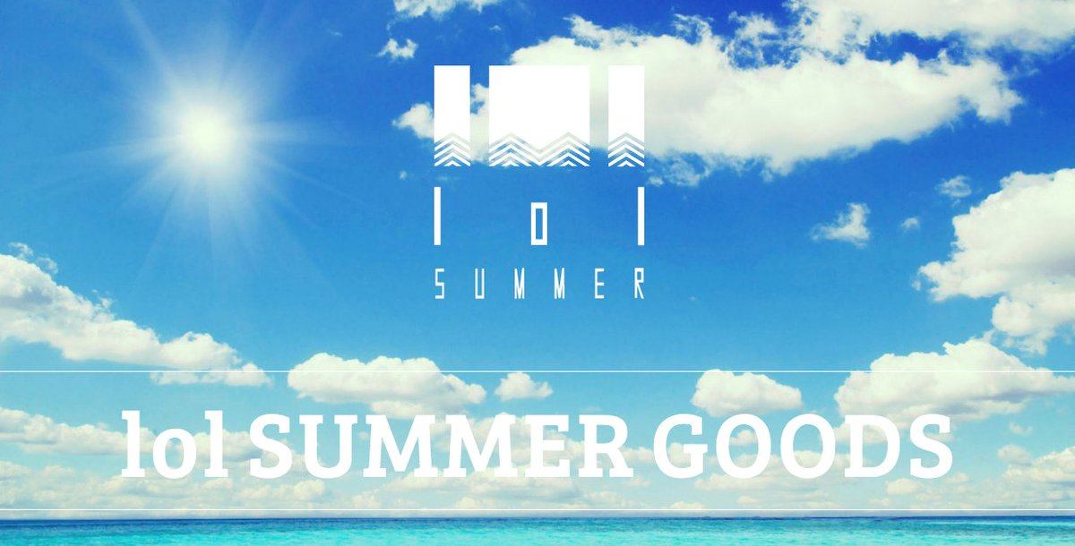 lol SUMMER GOODS SOLD OUTに関して 先行発売直後のSOLD OUT誠に申し訳…