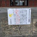 【センスある】ポケモンGOの注意書き「境内にゴミ捨てたらお寺の職員とリアルバトル」 https://t.co/G4zCQasmEK 一般的な注意文の後に続く赤字の記載。千葉・藻原寺のユーモアあふれる貼り紙が話題になっている。 https://t.co/jAIzy23pnL