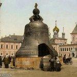 26 июля 1730 года, императрица Анна Иоанновна подписала указ об отливке Царь-колокола самого крупного в мире https://t.co/U6fsJhIxW5