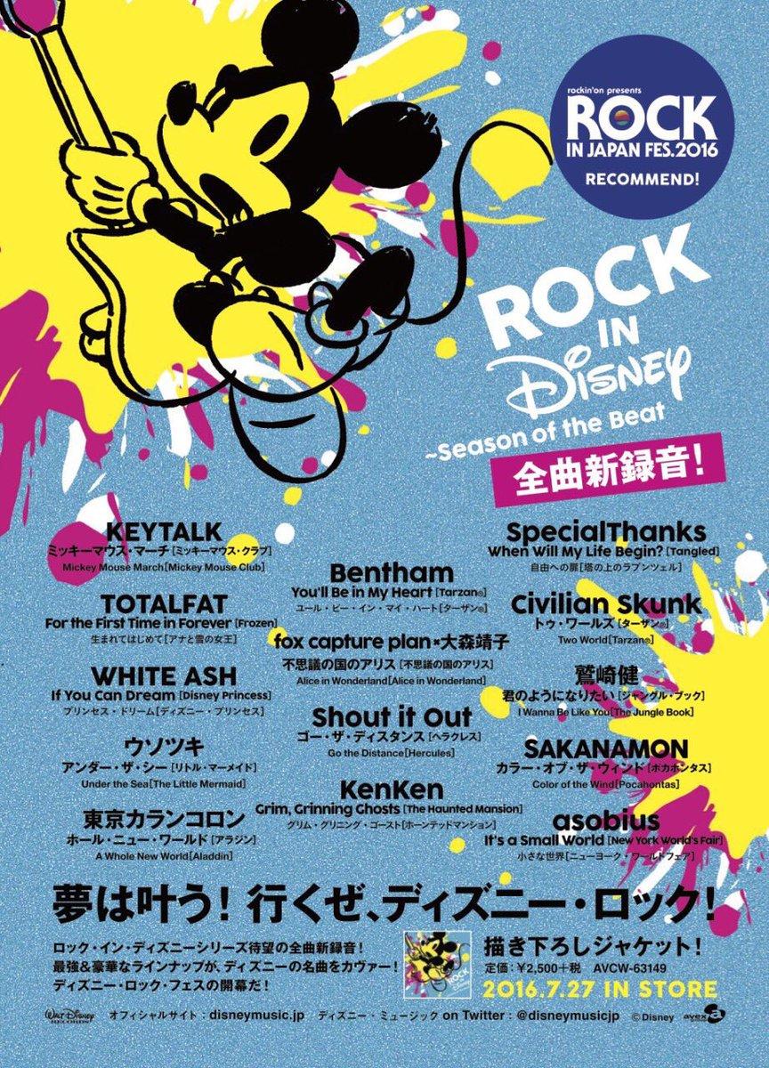 ディズニーロックコンピ最新作「ROCK IN DISNEY」本日フラゲ日です♪ KOGA RECOR…