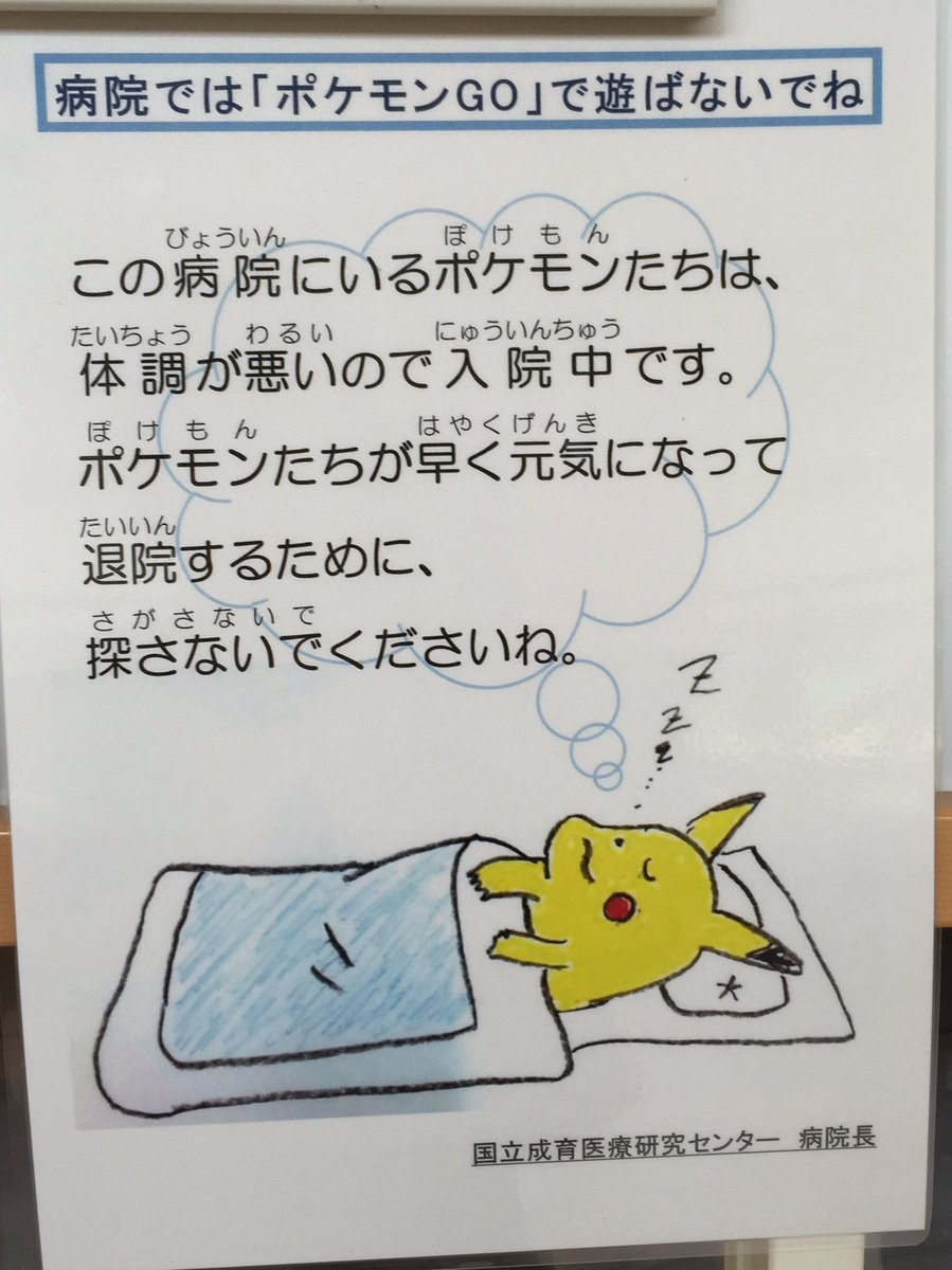 成育医療センターの外来に貼ってあったポケモンGO対策。ポケモンも入院中だから探さないでねーって。 一方、難病で長期入院している子どももたくさんいるので、そちらについては院内の遊び方ルールを検討中だそうです。イイネ! https://t.co/DQB0dvuZLo