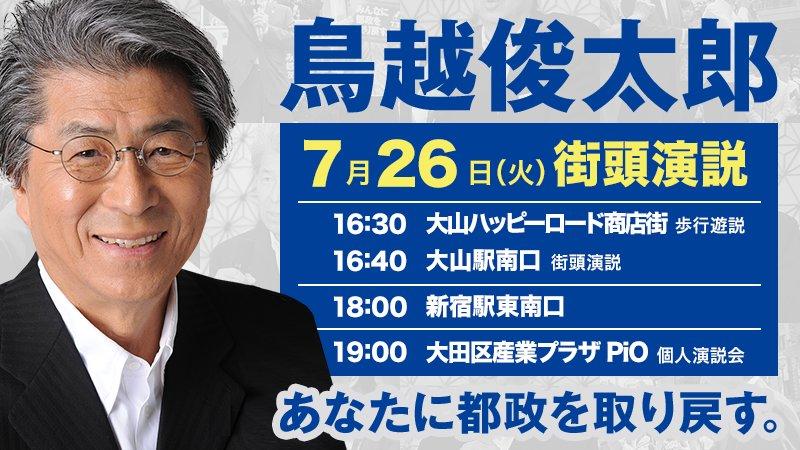 【本日7/26(火)】 大山→新宿→京急蒲田です。是非お越し下さい 16:30 大山ハッピーロード商…