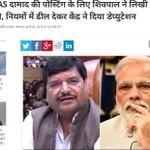 Pic 1 : Modi Govt rejects Sanjeev Chaturvedi deputation as OSD Pic 2 : Modi Govt bends rules fr Rishtedaar IAS ofycr https://t.co/AbrvxPQ0mO