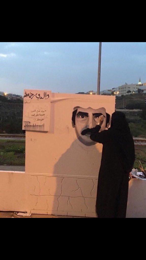 """""""من قال بأن الآباء يموتون؟ مازال أبي في المدينة""""  لوحة رسمتها فتاة في أبها بعد وفاة والدها .. https://t.co/uONR0ZPY8u"""