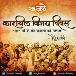 My salute to the brave sons of Bharat Mata who brought victory to our nation and created history. #KargilVijayDiwas https://t.co/LJyFJtlcqu
