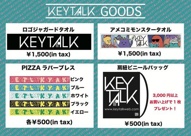 ★物販情報★  7/27(水) Zepp Divercity Tokyo グッズ販売は15:00〜 …