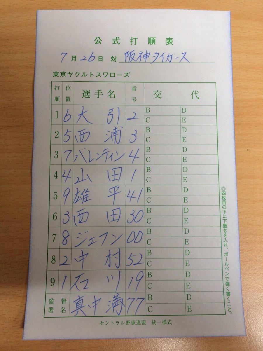 【T-S】7月26日(火) 甲子園18:00プレイボール⚾︎ 本日のスタメンです。石川投手150勝だ…