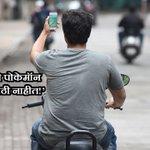 .@MumbaiPolice म्हणतात, '#Mumbai चे रस्ते #Pokemon पकडण्यासाठी नाहीत!' https://t.co/eirfjKIcHd #PokemonGO #Mumbai https://t.co/Zy4gMo8K7u
