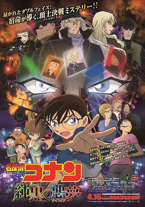 池袋HUMAXシネマズ『名探偵コナン 純黒の悪夢』 8月に入っても続きます!  ◆8/1(月)~5(…