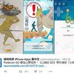 【これは許す】中国でパチモンGO!脱力具合がなんだか楽しげと話題 https://t.co/cFVbk80Z8U 神や妖怪をポケモン同様にゲットしちゃうのが『山海経GO』!どうやらポケモンが中国妖怪にすり替わったゲームらしい。 https://t.co/4vpzWdfM0J