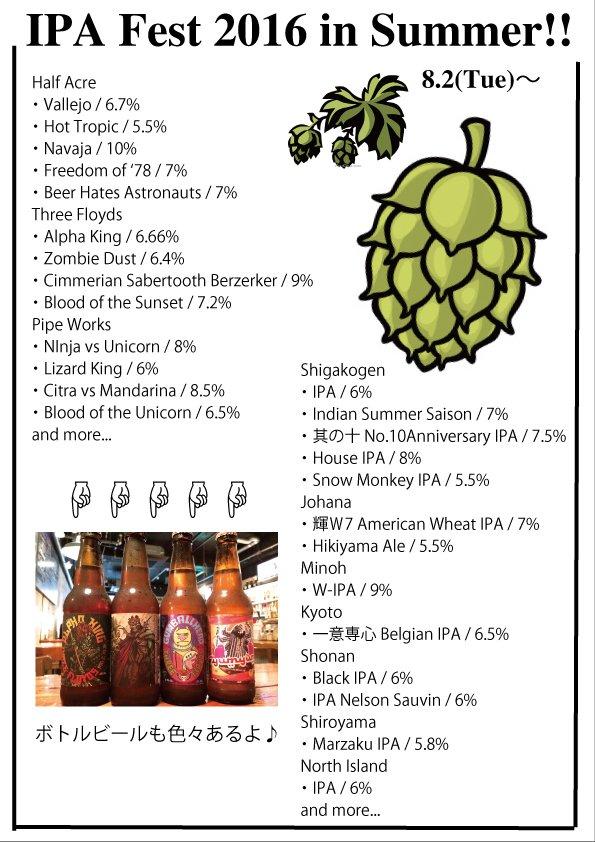 【8/2(火)からはIPA 祭り始まるよ〜〜〜!!!】 craftheads毎年恒例のIPA祭り、もちろん今年もやっちゃいます!! 総勢20種類以上のIPAが樽生で揃う8月。 この熱いビールリストを見逃すなっ!! https://t.co/YafCmoBO51