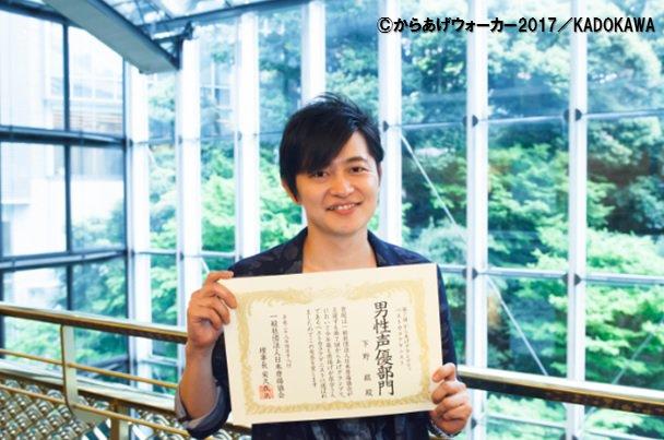 第7回からあげグランプリベストカラアゲニスト受賞時の下野紘さん。9月中旬発売の「からあげウォーカー2…