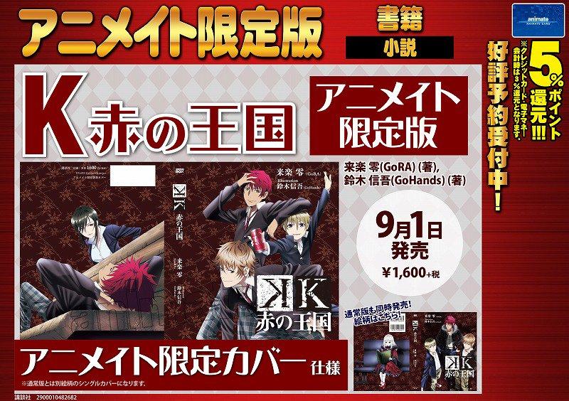【燃やせ…ダヌ】小説「K-赤の王国-」9/1発売!アニメイト限定版のご予約受付開始ダヌーっ!通常版も…