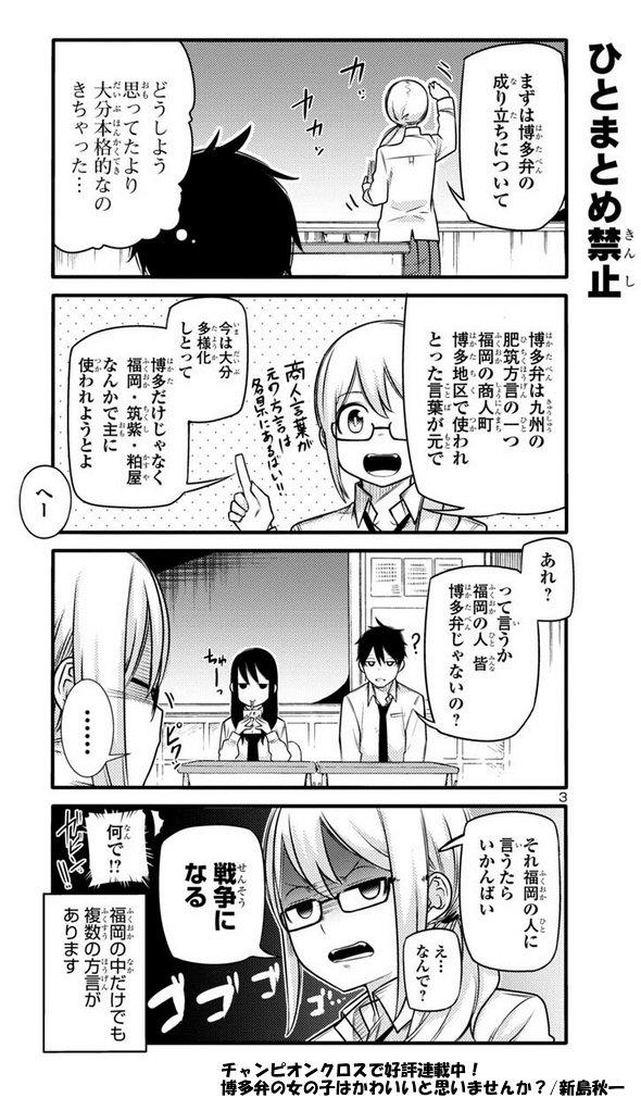 福岡=博多弁って思われがちだけど実は違って県内だけでも結構違いがあったりする。  北九州、博多、筑後…