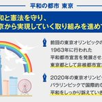 政策コラム第8回は、「平和の都市 東京」についてです。 東京で非核都市宣言を行い、世界に向けて平和を訴えていきます。 全文はこちらから→ https://t.co/RAKBr7LaCa #鳥越俊太郎に聞く #平和の都市東京 https://t.co/RNAok9ooDj