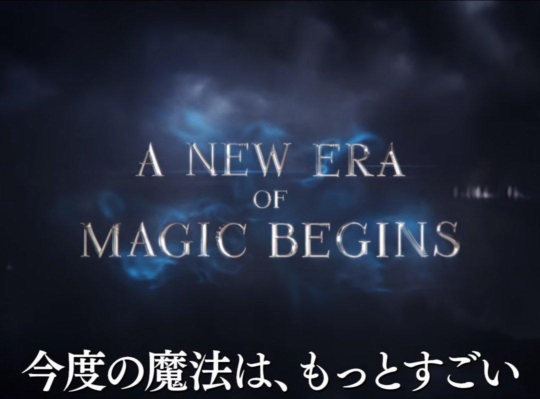 【最新予告公開】ハリポタ新シリーズ、映画『ファンタスティック・ビーストと魔法使いの旅』 fashio…