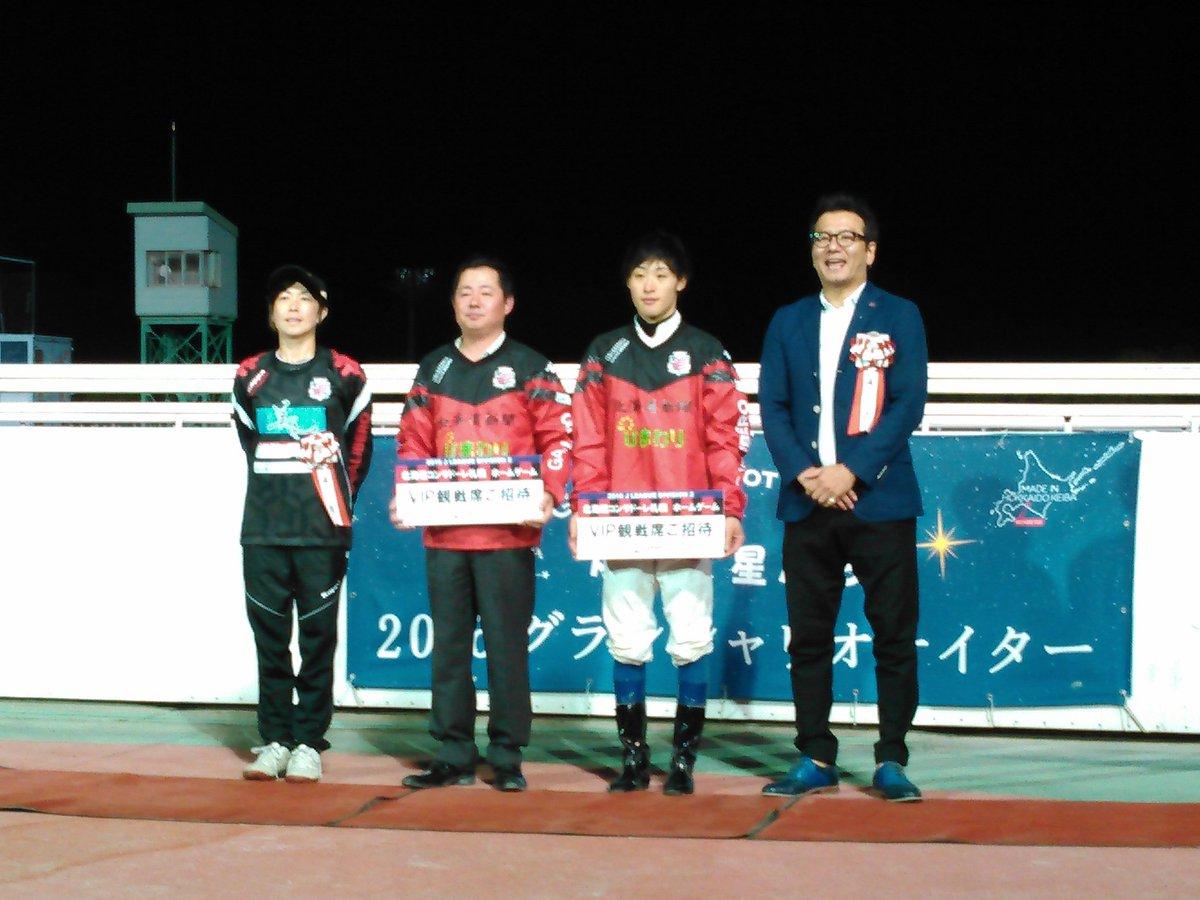 コンサドーレ一色だったホッカイドウ競馬の北海道コンサドーレ札幌DAY!最終11レースも終わりました。…
