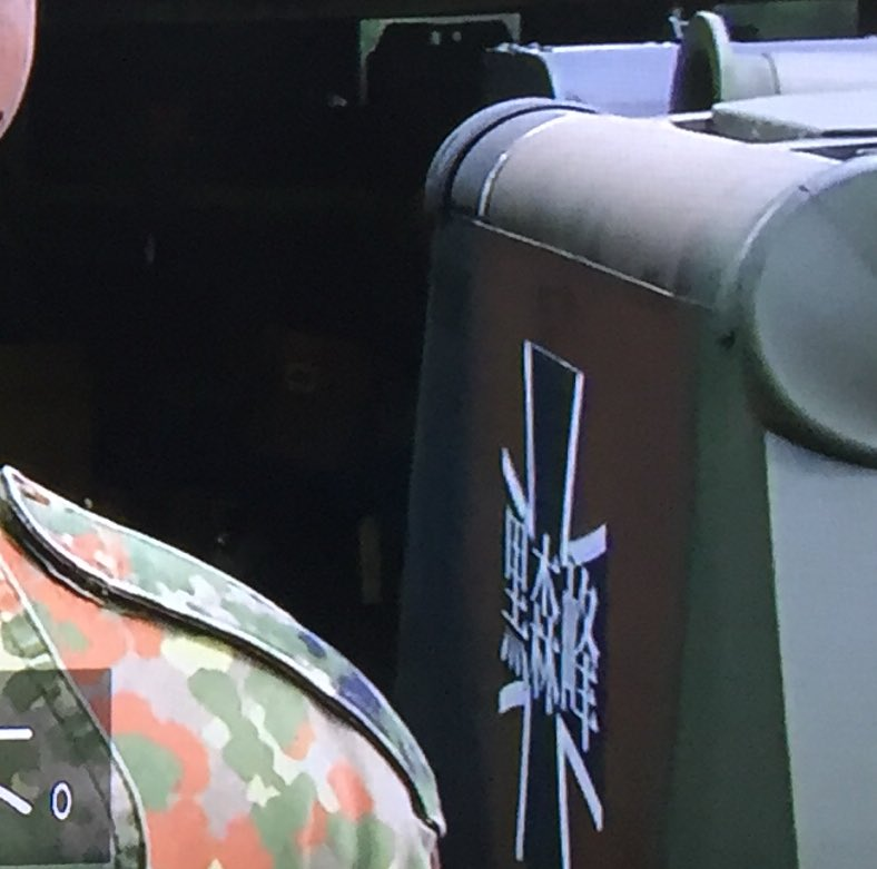 今テレビでやってる女が理解できない男の行きすぎた趣味で戦車作った人でてるけど、このマークはお姉ちゃん…