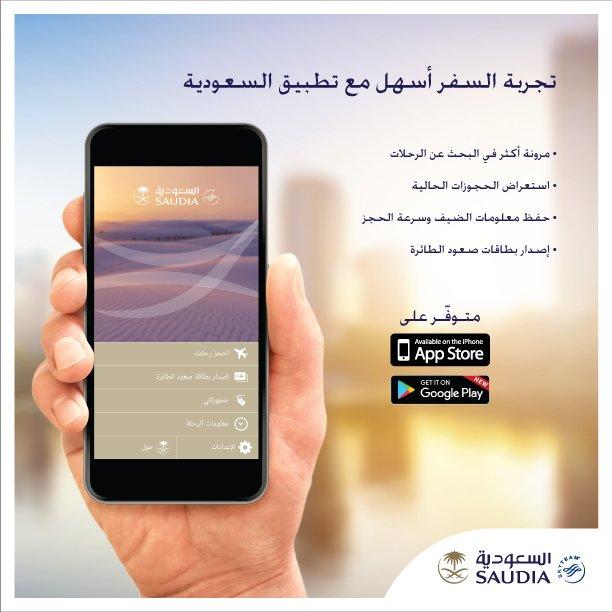 تجربة السفر أسهل مع تطبيق السعودية