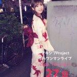 アキシブProject 5thワンマンライブ in Zepp Tokyo 『俺の夏!!沸け!!』 まで、あと27日🍉 女性、学生チケット1000円! 👉https://t.co/3iVH8bOl8u #アキシブ #拡散希望 https://t.co/XAuSNcpXuh