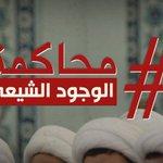 جريمة كبرى #محاكمة_الوجود_الشيعي في #البحرين اوقفوا العبث بالبلاد وأمنه . وعلى العالم العربي والإسلامي تحمل مسوؤلية https://t.co/2npOzoFueM