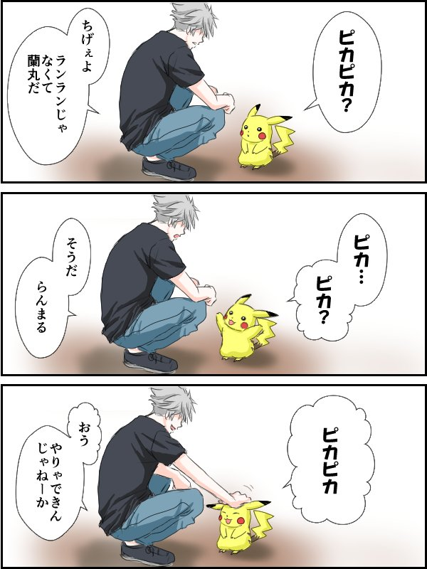 くろさん(@kazakuro )の呟きがあまりに可愛かったので描かせて頂きました!ピカチュウと会話す…