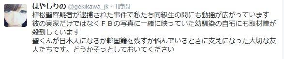 相模原障害者施設刺殺事件の植松聖容疑者は  「韓国籍を残すか日本に帰化するかで悩んでいた」。  いよいよ核心に迫る証言が出て来たね。 https://t.co/6kcyguiSru https://t.co/omkoDFI590