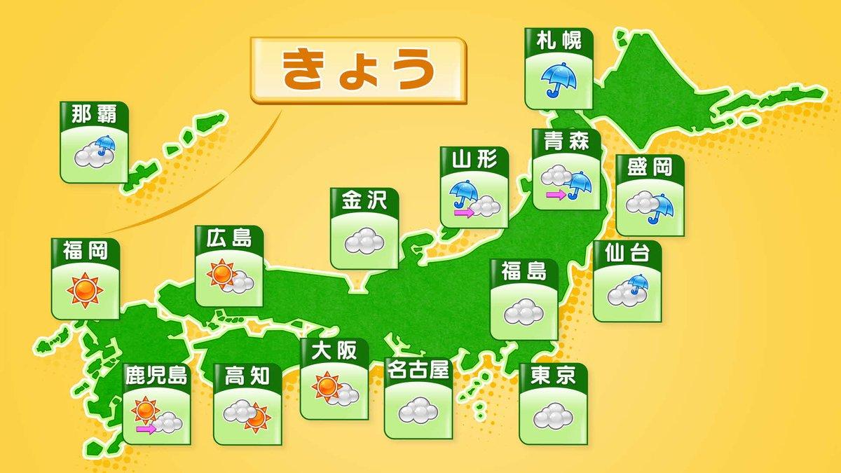 【2016/7/27-6:15 TBC気象台②】きょうは北日本・東日本は曇りや雨ですが、西日本は晴れ…