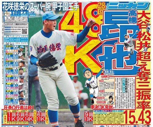 27日の日刊スポーツ首都圏版1面は高校野球。花咲徳栄(埼玉)のプロ注目左腕、高橋昂也投手。今大会は5…