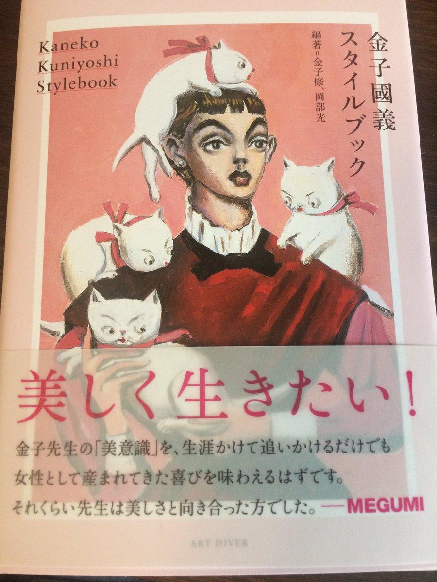 とても良い本を買った!「金子國義 生誕80年記念」展は、恵比寿 LIBRAIRIE6/シス書店で8月21日まで。 https://t.co/TgDRd3Aram