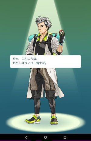 ウィローは日本語で柳だからウィロー博士とヤナギは同一人物とかいう謎理論が出回ってるけど、その理論で言…