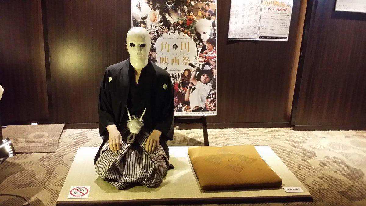 角川シネマ新宿にきた。 え、これ、スケキヨとツーショット撮っていいってこと!?