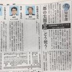今朝の産経新聞の都知事選候補へのアンケートは『都の尖閣基金どう使う?』増田氏と小池氏はまともな回答してる中、鳥越氏の回答がもう一目瞭然、この余白が全てを物語ってるね。こいつ何にも考えてねえなと。 https://t.co/uJizL25Bto
