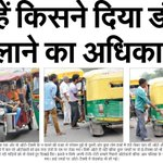Goons stopped autos and other passenger vehicles with BJP support. Why no action by Delhi Police https://t.co/Cgg9POqFzI