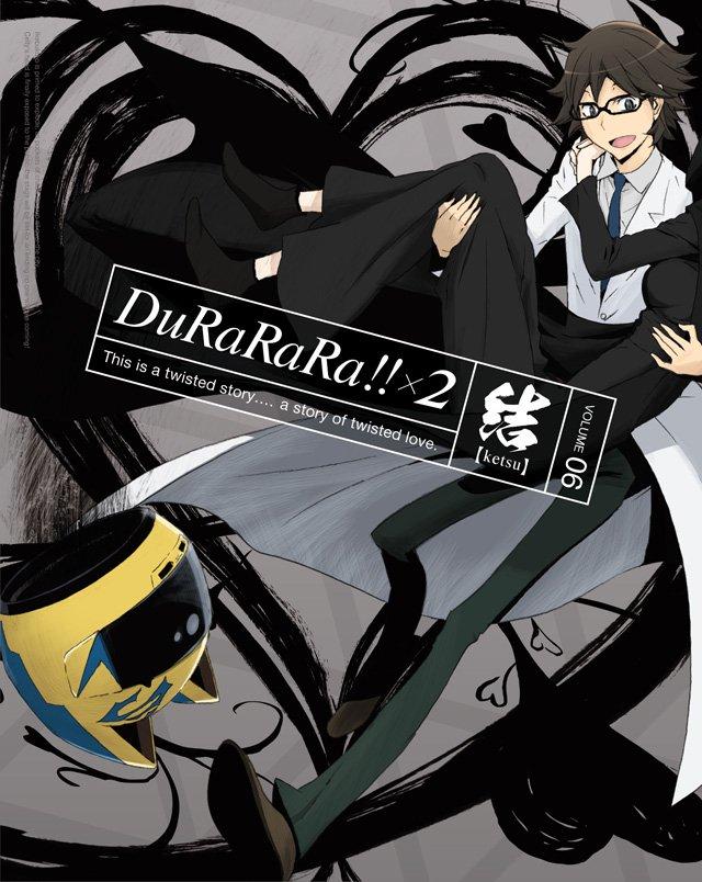 というわけで『デュラララ!!×2』最終巻、結06が発売中となっております! いよいよ最後の一本です! デュフフフも収録さ