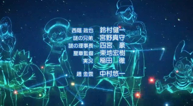 『イナズマイレブン』の新作!キャスト情報も公開! nijimen.net/topics/6338