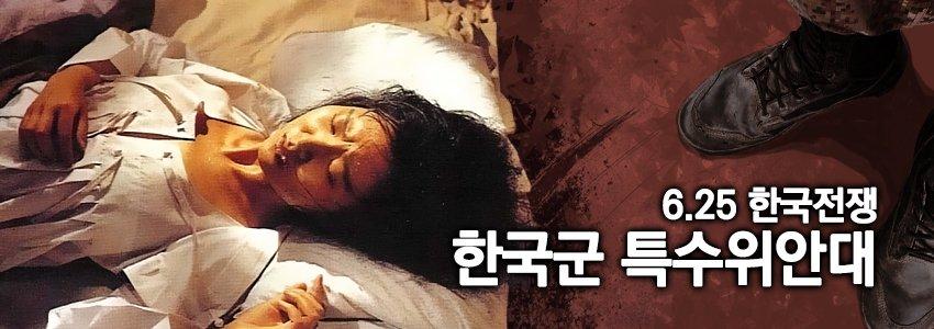 [사회]한국군 특수위안대 : 한국전쟁 제5종 보급품은 '여자'였다 https://t.co/GP7GtLvIvU   불편하지만, 우리가 알아야 하는 진실 #딴지 https://t.co/4myXzoakJL