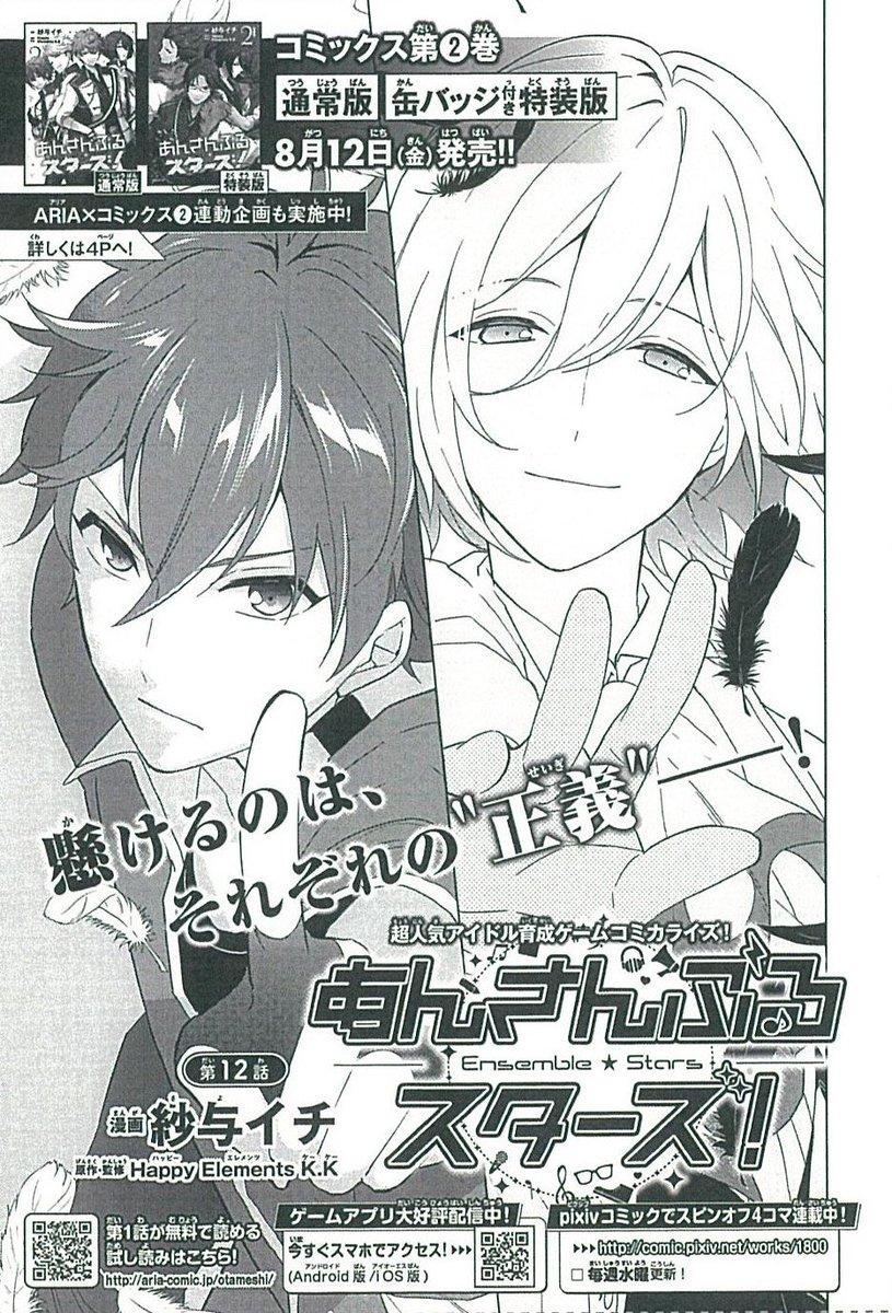 【ARIA9月号7/28発売!】「あんさんぶるスターズ!」いよいよ本格的に【DDD】が開幕!それぞれ…