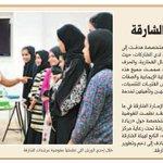 ورش تدريبية وفنية لمفوضية مرشدات الشارقة | صحيفة الخليج #الشارقة #الامارات #صحف https://t.co/lcoDKmirZK